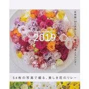「花時間」54の花あしらい・週めくり卓上カレンダー 2019 [ムックその他]