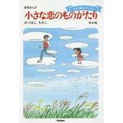 小さな恋のものがたり〈第44集〉その後のチッチ [単行本]