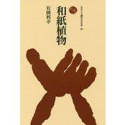 和紙植物(ものと人間の文化史〈181〉) [全集叢書]