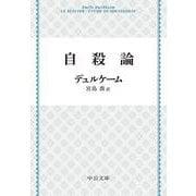 自殺論 改版 (中公文庫) [文庫]