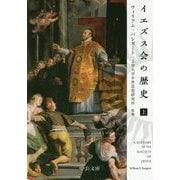 イエズス会の歴史〈上〉(中公文庫) [文庫]