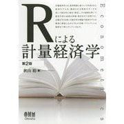 Rによる計量経済学 第2版 [単行本]