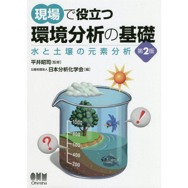 現場で役立つ環境分析の基礎―水と土壌の元素分析 第2版 [単行本]