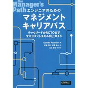エンジニアのためのマネジメントキャリアパス―テックリードからCTOまでマネジメントスキル向上ガイド [単行本]