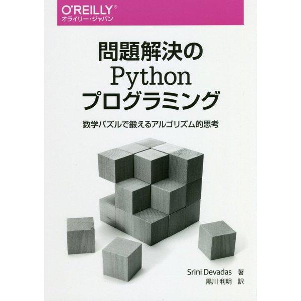 問題解決のPythonプログラミング―数学パズルで鍛えるアルゴリズム的思考 [単行本]