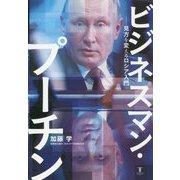 ビジネスマン・プーチン―見方を変えるロシア入門 [単行本]