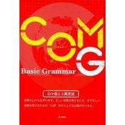 COM G 【コムジー】 Basic Grammar 究極の英文法 [単行本]