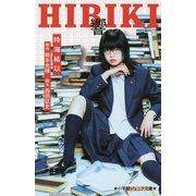響-HIBIKI- (小学館ジュニア文庫) [新書]