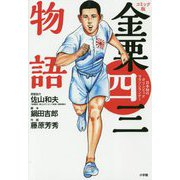 コミック版 金栗四三物語―日本初のオリンピックマラソンランナー [単行本]