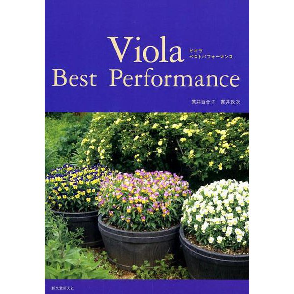 Viora Best Performance [単行本]