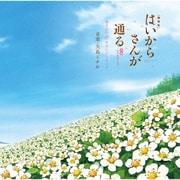 劇場版 はいからさんが通る 後編~花の東京大ロマン~ オリジナル・サウンドトラック