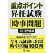 重点ポイント昇任試験時事問題〈2018年度版〉 [単行本]