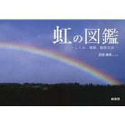 虹の図鑑-しくみ、種類、観察方法 [単行本]