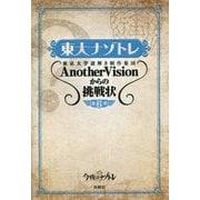 東大ナゾトレ―AnotherVisionからの挑戦状〈第6巻〉 [単行本]