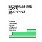 建築工事標準仕様書・同解説 5 第15版-JASS 1953制定2018改定(第14次) [全集叢書]