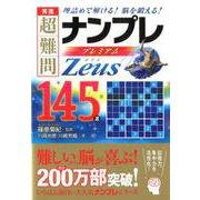 秀逸超難問ナンプレプレミアム145選Zeus-理詰めで解ける!脳を鍛える! [文庫]