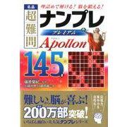 名品超難問ナンプレプレミアム145選Apollon-理詰めで解ける!脳を鍛える! [文庫]
