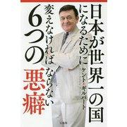 日本が世界一の国になるために変えなければならない6つの悪癖 [単行本]