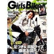 Girls Biker (ガールズバイカー) 2018年 10月号 [雑誌]