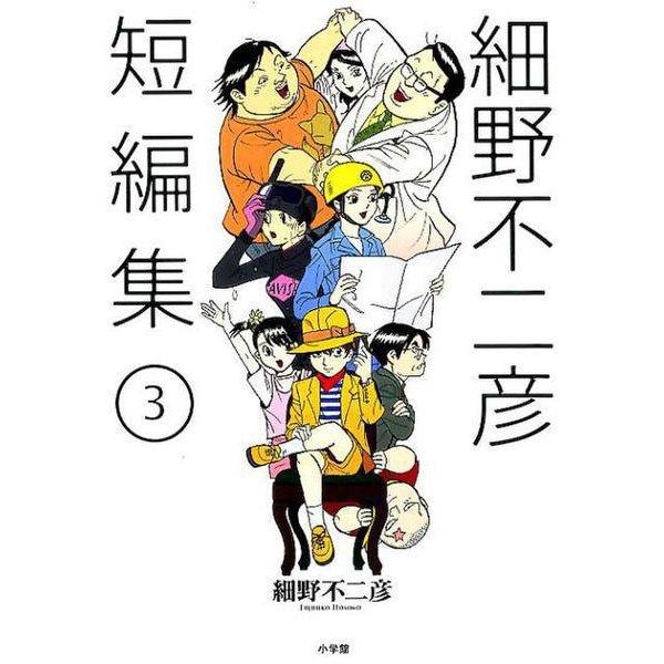 細野不二彦短編集<3>(ビッグ コミックス) [コミック]
