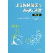 JIS機械製図の基礎と演習 第5版 [単行本]