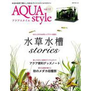 AQUA style vol.12-水辺の自然で暮らしを彩るライフスタイルマガジン(NEKO MOOK 2762) [ムックその他]