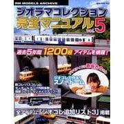 ジオラマコレクション完全マニュアル vol.5(NEKO MOOK 2803 RM MODELS ARCHIVE) [ムックその他]