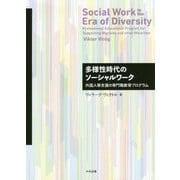 多様性時代のソーシャルワーク―外国人等支援の専門職教育プログラム [単行本]
