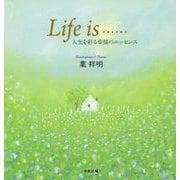 Life is…―人生を彩る幸福のエッセンス [単行本]