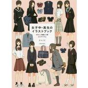 女子中・高生のイラストブック―かわいい制服と小物200アイテム [単行本]