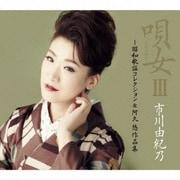 唄女 うたいびとⅢ ~昭和歌謡コレクション&阿久悠作品集