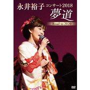 永井裕子コンサート2018 夢道 Road to 2020