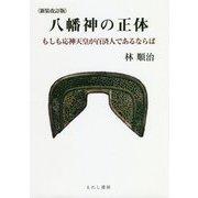 八幡神の正体―もしも応神天皇が百済人であるならば 新装改訂版 [単行本]