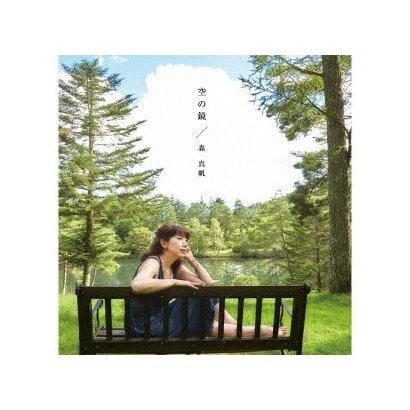 森真帆/空の鏡