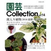 園芸Collection(14):別冊趣味の山野草 [ムック・その他]