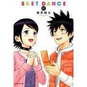 SKET DANCE 7(集英社文庫 し 66-7) [文庫]