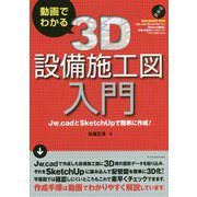 動画でわかる3D設備施工図入門-Jw_cadとSketchUpで簡単に作成! [単行本]