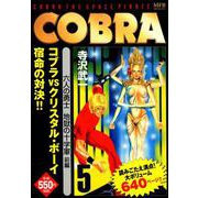 COBRA 5 六人の勇士 地獄の十字軍 前編 [コミック]