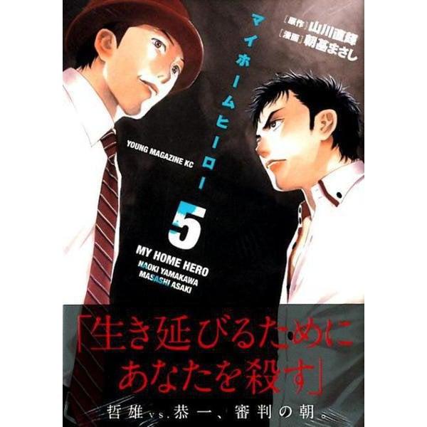 マイホームヒーロー(5) (ヤンマガKCスペシャル) [コミック]