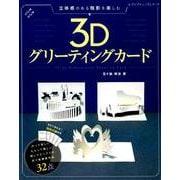 立体感のある陰影を楽しむ 3Dグリーティングカード (レディブティックシリーズ) [ムック・その他]