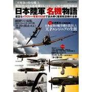 日本陸軍 名機物語 (DIA Collection) [ムック・その他]