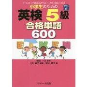 小学生のための英検5級 合格単語600 [単行本]