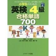 小学生のための英検4級 合格単語700 [単行本]