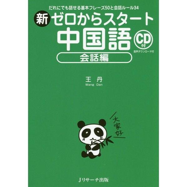 新ゼロからスタート中国語 会話編 [単行本]