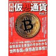 月刊仮想通貨Vol.7 [ムック・その他]