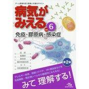 病気がみえる vol.6-免疫・膠原病・感染症 [単行本]