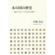 木の国の歴史―縄文から江戸へ木の文化を探る [単行本]