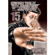 ザ・ファブル(15)(ヤンマガKCスペシャル) [コミック]