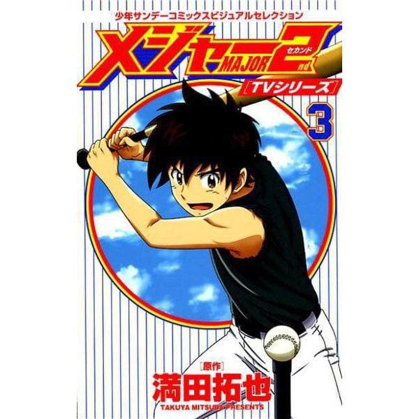 TVシリーズ メジャー2nd(セカンド)<3>-少年サンデーコミックスビジュアルセレクション(少年サンデーコミックス) [コミック]