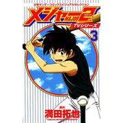 TVシリーズ メジャー2nd(セカンド)<3>-少年サンデーコミックスビジュアルセレクション (少年サンデーコミックス) [コミック]